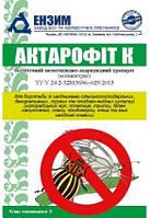 Биоисектицид Актарофит 10мл от колорада, клещей, тли, трипсов, мухи, листовертки, слизней)
