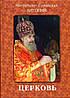 Церковь . Антоний, митрополит Сурожский