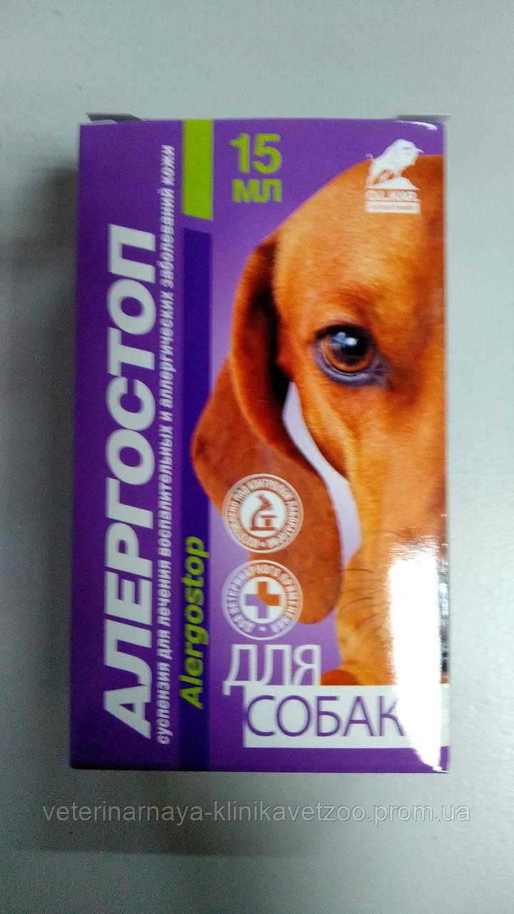 """Суспензия от аллергии """"Алергостоп"""" 15мл. для собак.(для перорального применения)."""