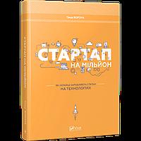 Книга Стартап на мільйон Як українці заробляють статки на технологіях