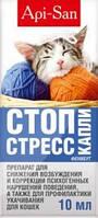 Стоп стресс капли для кошек 10 мл