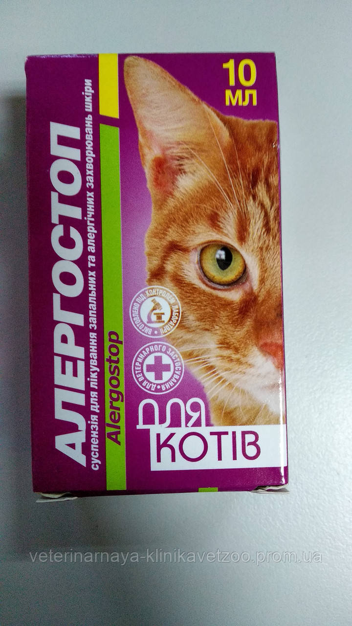 """Суспензия """"Алергостоп"""" 10мл. для кошек (перорально)."""