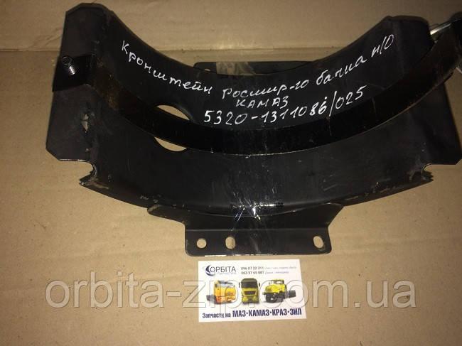 5320-1311086/025 Кронштейн расширительного бачка КАМАЗ (нового образца) (Россия)