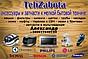TehZabota - запчасти и аксессуары для бытовой техники