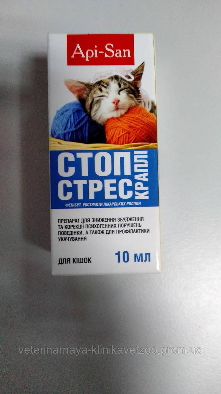 """Стоп Стрес""10мл.(капли для кошек )"