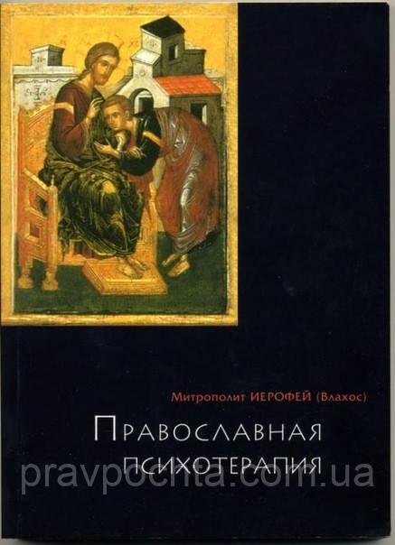 Православная психотерапия. Митрополит Иерофей (Влахос)