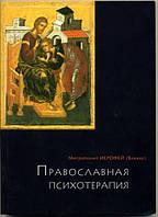Православная психотерапия. Митрополит Иерофей (Влахос), фото 1