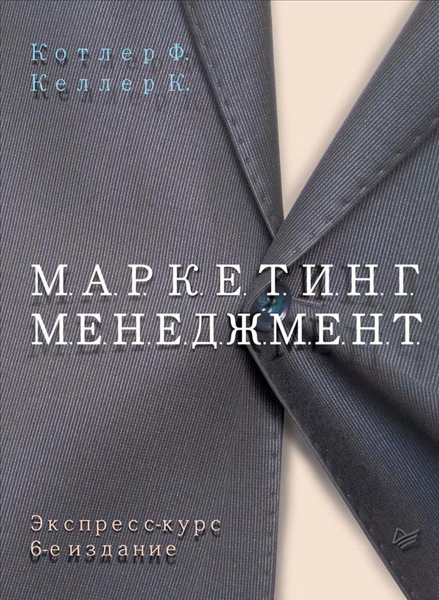 Маркетинг менеджмент. Экспресс-курс. 6-е издание