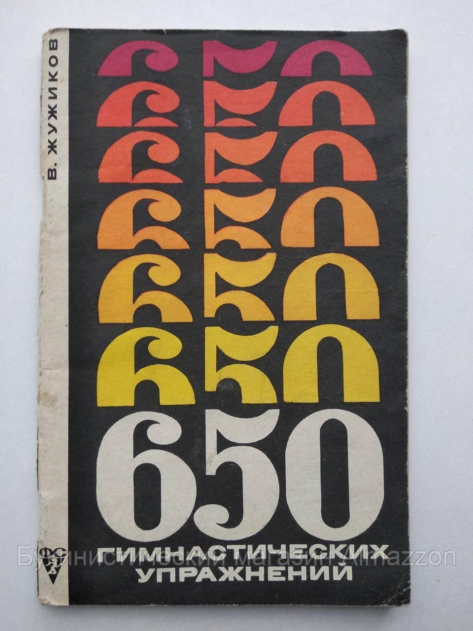 650 гімнастичних вправ Ст. Жужиків