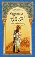 Святитель Григорий Палама как святогорец. Митрополит Иерофей (Влахос)