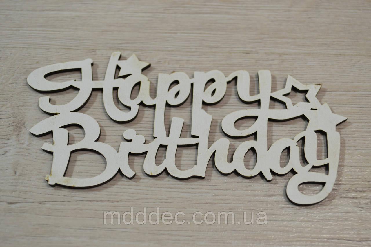 Happy Birthday. Заготовка под топпер. Слово в коробку.Happy Birthday.