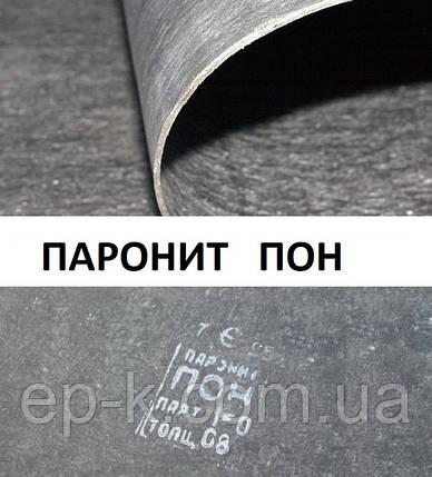 Паронит ПОН толщ. 4,0 мм ГОСТ 481-80, фото 2
