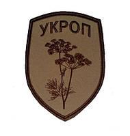 """Шеврон """"Укроп"""" (коричневый)"""