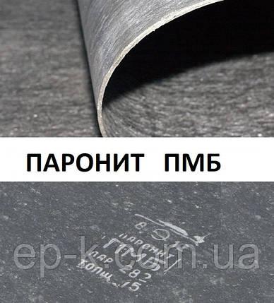 Паронит ПМБ толщ. 0,6 мм ГОСТ 481-80, фото 2