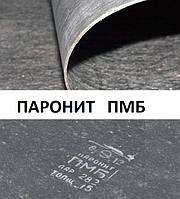 Паронит ПМБ толщ. 0,8 мм ГОСТ 481-80