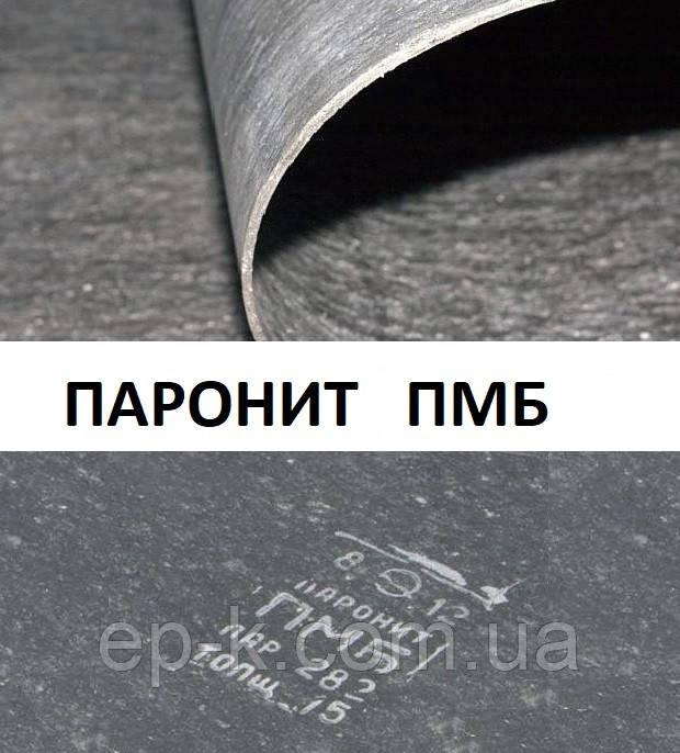Паронит ПМБ толщ. 1,0 мм ГОСТ 481-80