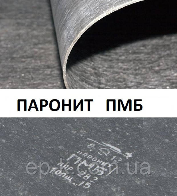 Паронит ПМБ толщ. 4,0 мм ГОСТ 481-80