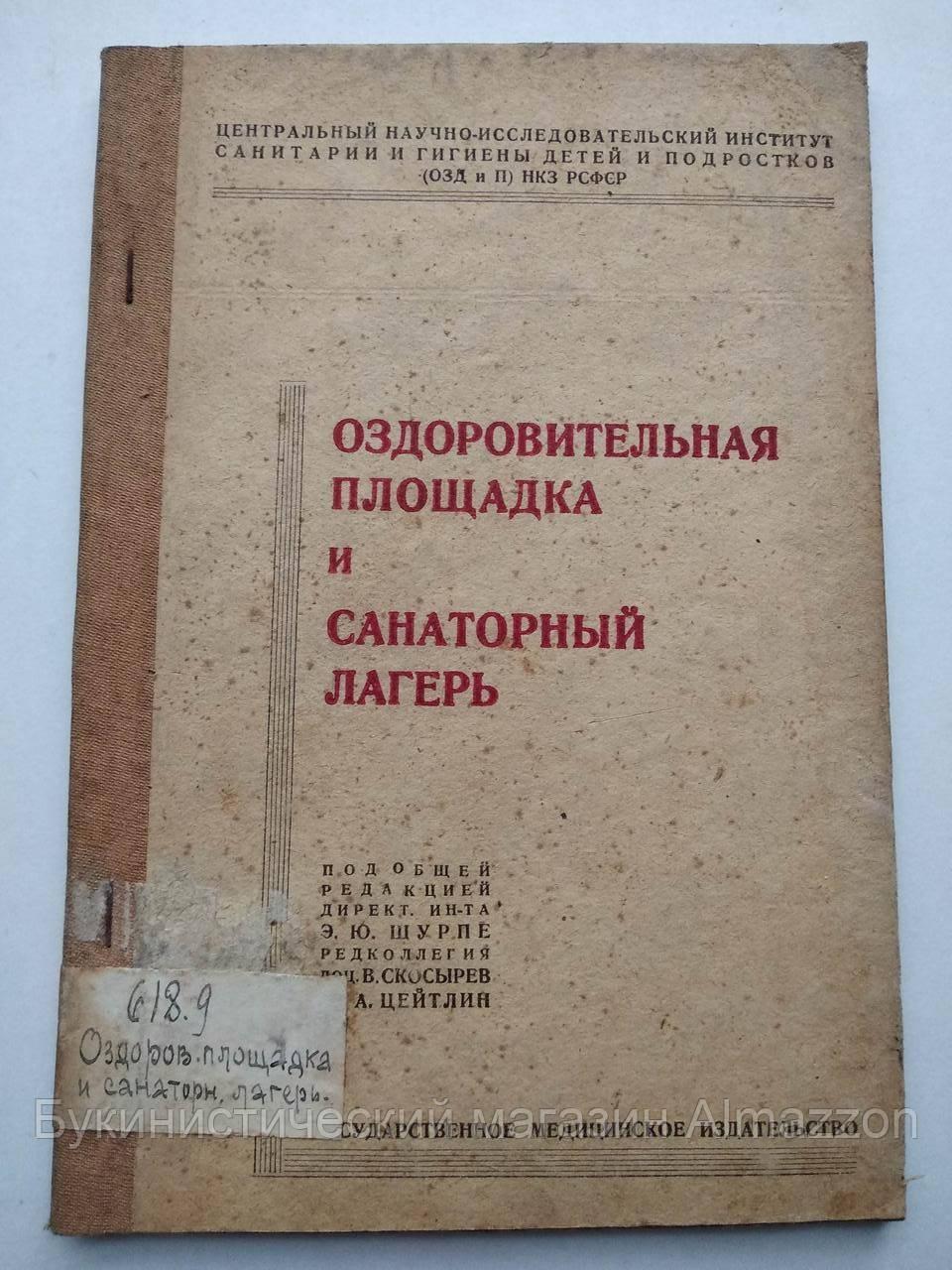 Оздоровительная площадка и санаторный лагерь Э.Ю.Шурпе
