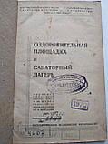 Оздоровительная площадка и санаторный лагерь Э.Ю.Шурпе, фото 2