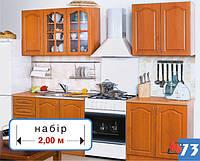 """Кухонный гарнитур """"Оля 2м"""""""