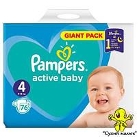 Підгузники Pampers Active Baby 4 (76шт) 9-14кг  - CM00059