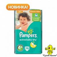 Підгузники Pampers Active Baby Dry 4+ (9-16кг) 70шт  - CM00061