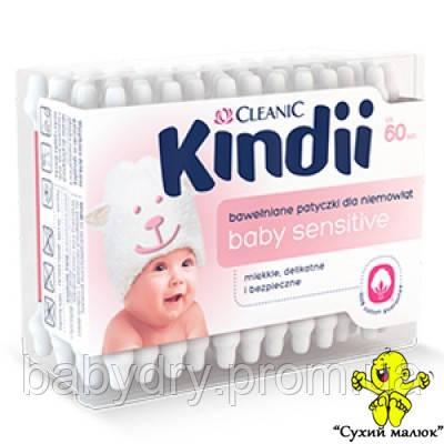Палички дитячі гігієнічні Cleanic Kindii (60шт)  - CM00760