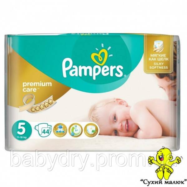 Підгузники Pampers Premium Care 5 44 шт. (11-18кг)  - CM00083