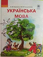 Українська мова 1 клас. Підручник 2 частина.