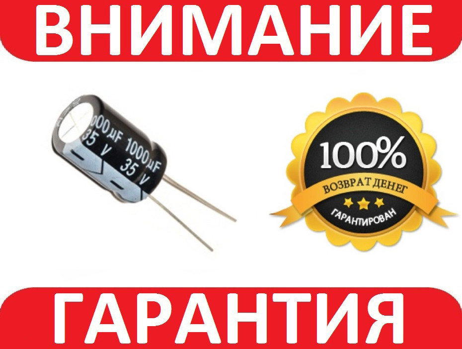 Конденсатор электролитический 1000uf 35v Chengx