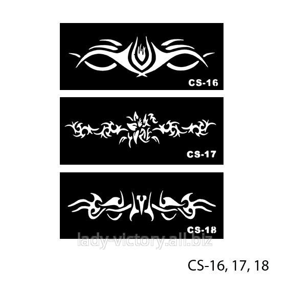 Трафарет для татуажу. CS-16, 17, 18