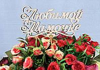 """Топпер для цветов """"Любимой мамочке"""""""