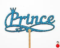 ТОППЕР ДЕРЕВЯННЫЙ PRINCE Принцу с Глиттером Блестящий ГОЛУБОЙ Топперы для Торта Топер дерев'яний, фото 1