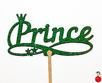 ТОППЕР ДЕРЕВЯННЫЙ PRINCE Принцу с Глиттером Блестящий ЗЕЛЕНЫЙ Топперы для Торта Топер дерев'яний, фото 1
