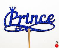 ТОППЕР ДЕРЕВЯННЫЙ PRINCE Принцу с Глиттером Блестящий СИНИЙ Топперы для Торта Топер дерев'яний, фото 1