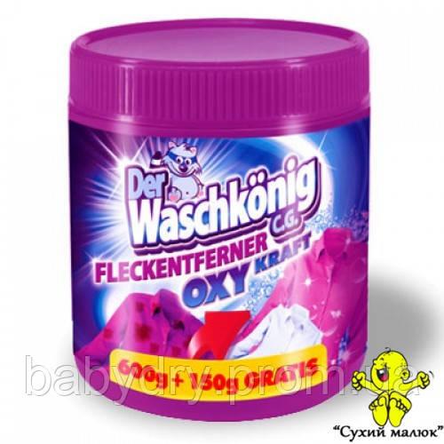 Плямовивідник Der Waschkonig для кольорових тканин 750ml  - CM00340
