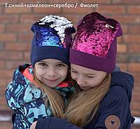 Тонкая Деми Шапка для Девочек с Пайетками-Перевёртышами в Ассортименте ОГ 52-56 (4-12 лет)