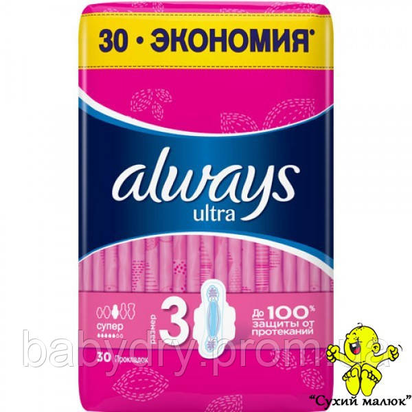 Гігієнічні прокладки Always Ultra Super Plus 30 шт  - CM00869