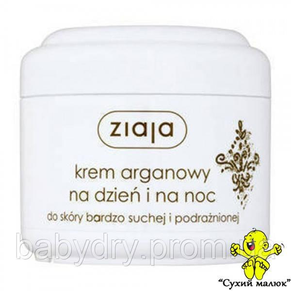 Захисний крем Ziaja Argan з натуральним аргановим маслом, 75мл  - CM00534