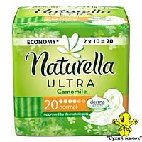 Прокладки Naturella Ultra 20 шт  - CM00885