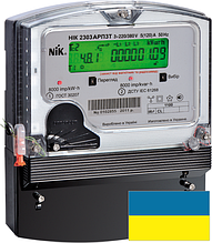 Багатотарифний трьохфазний  лічильник NIK 2303 АRTХТ 1000.МС.11