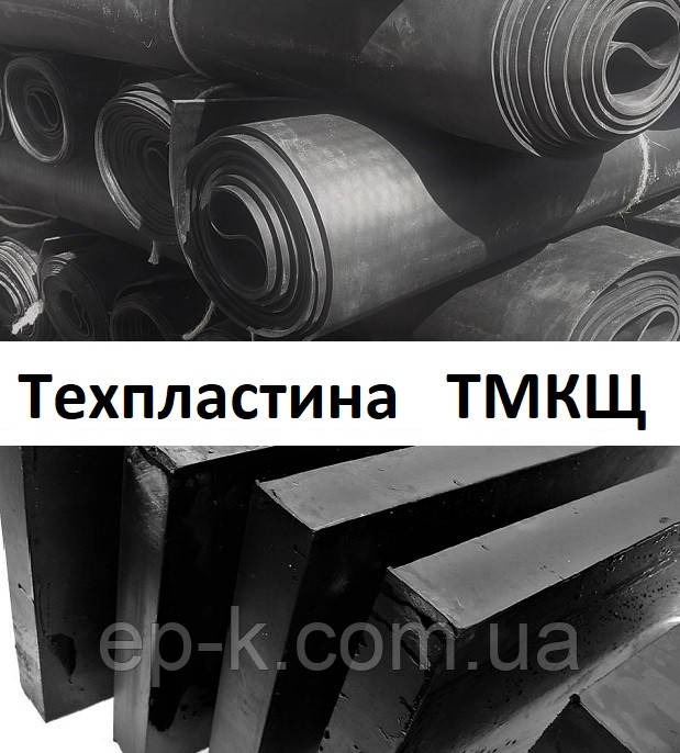 Техпластина ТМКЩ  4мм