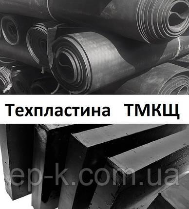 Техпластина ТМКЩ 6 мм , фото 2
