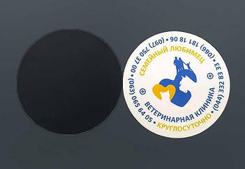 Виниловые магниты для ветеринарной клиники. Диаметр 68 мм 1