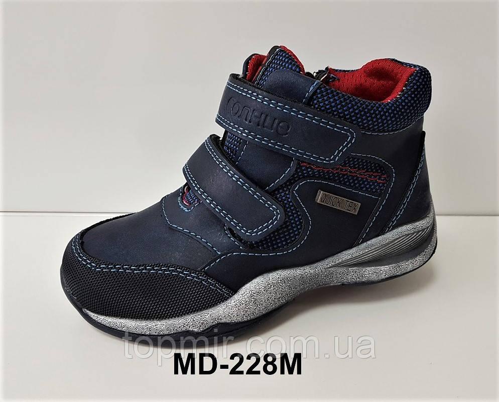 c335eaeea Стильные демисезонные утепленные ботинки для мальчишек : продажа ...