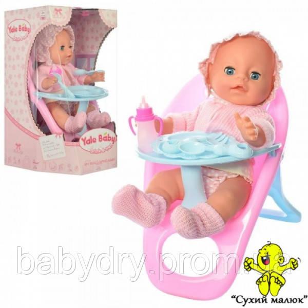 Лялька Пупс Yale Baby 34см голубий, функціональний, стілець для годування (пє, пісяє) YL1721R  - CM01750