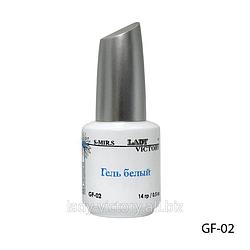 Білий гель. GF-02