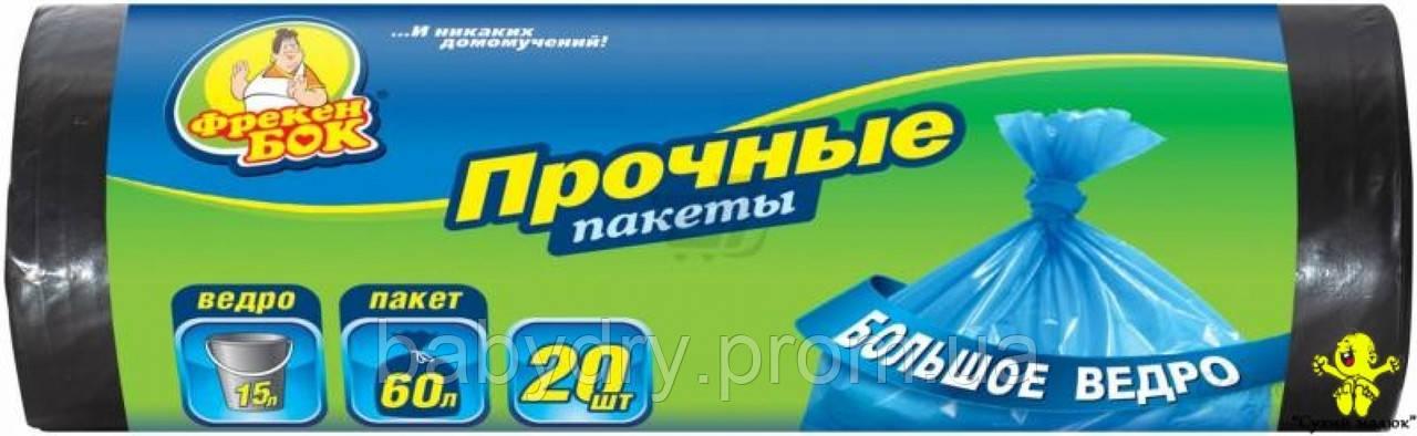 Пакети для сміття Міцні Фрекен Бок, 60л./20шт.  - CM00660