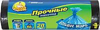 Пакети для сміття Міцні Фрекен Бок, 60л./20шт.  - CM00660, фото 1
