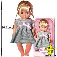 Лялька Yale Baby 26,5см. YL1702B  - CM01753
